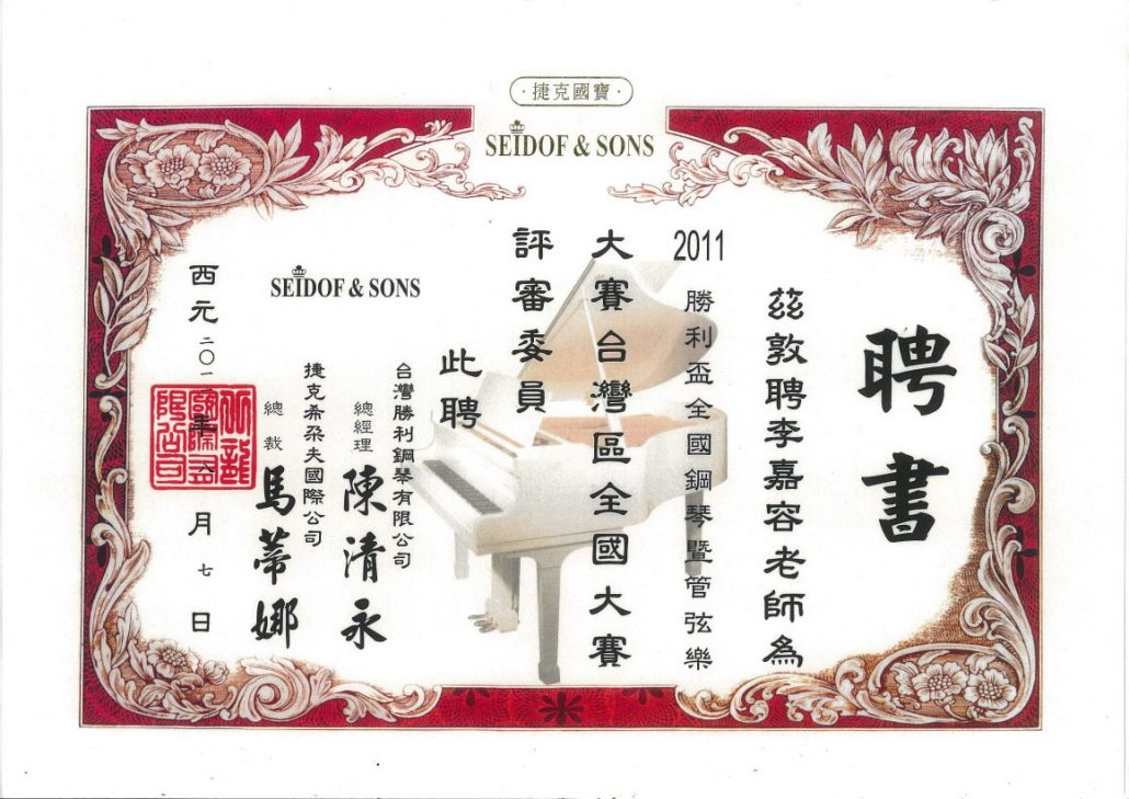 certificate_2011taiwan