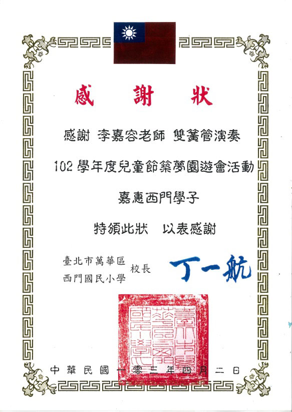 certificate_2013_shimen