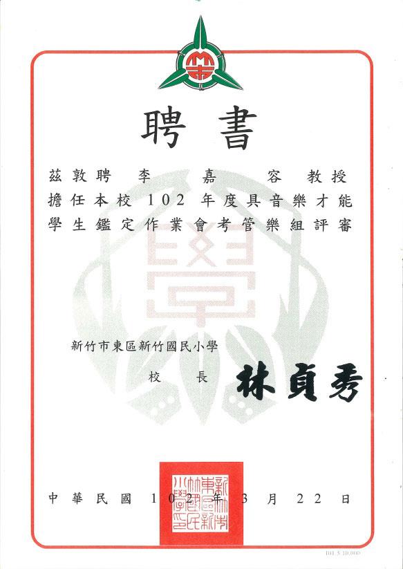 certificate_2013_shinchu