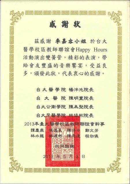 certificate_2013_taiwanuniversity