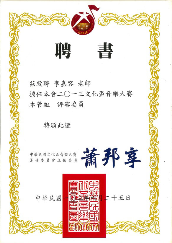 certificate_2013musicgame