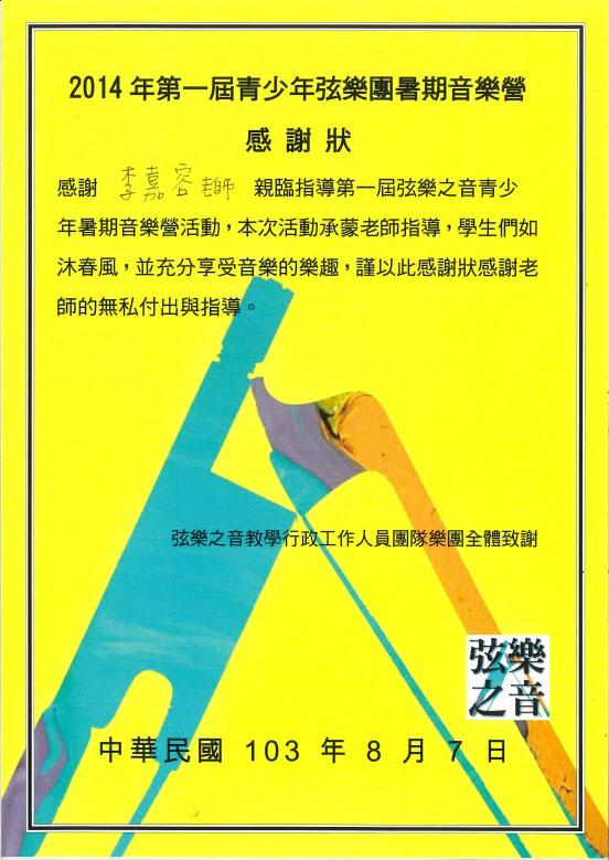 certificate_2014_summer