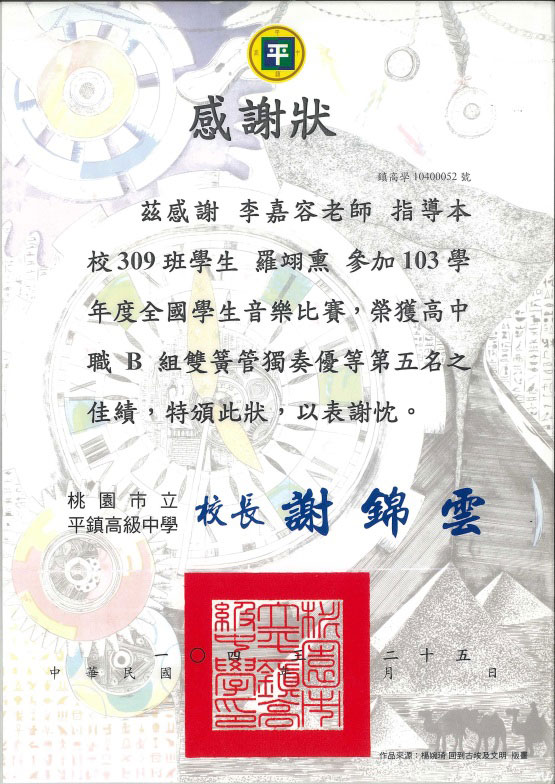 certificate_2014_tauyenheightschool