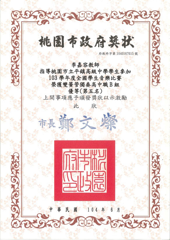 certificate_2014_team