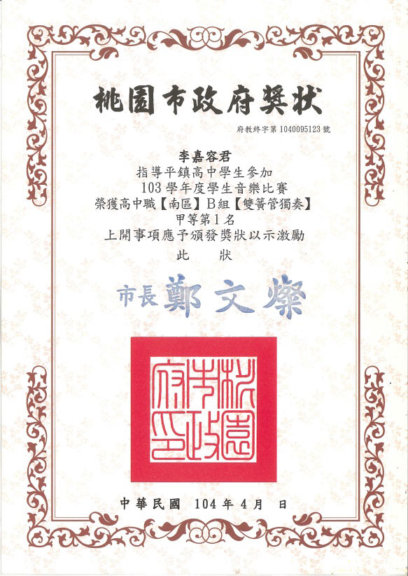 certificate_2014_team1