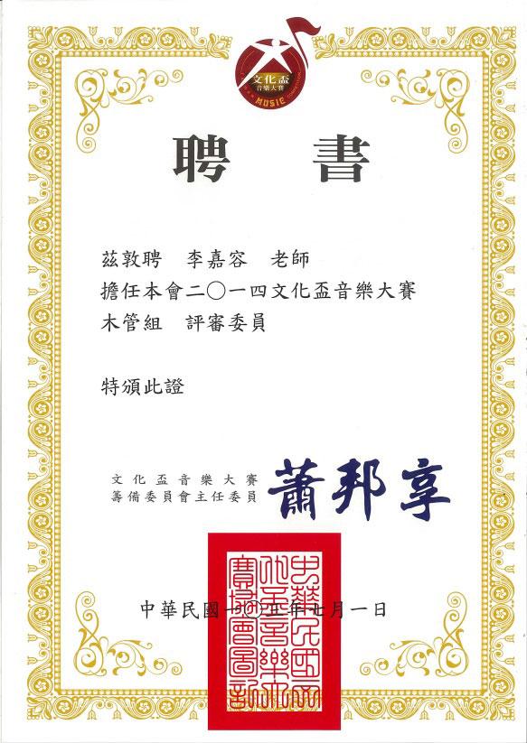 certificate_2014musicgame