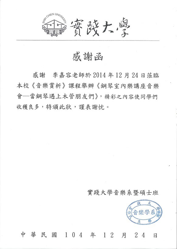 certificate_2015_university_teacher