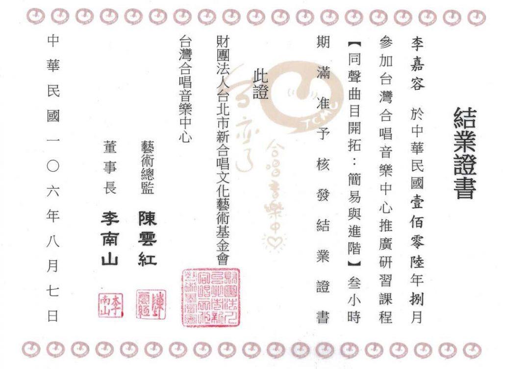 certificate_20170807