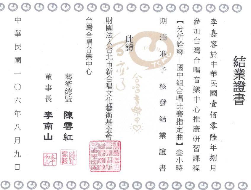 certificate_20170809