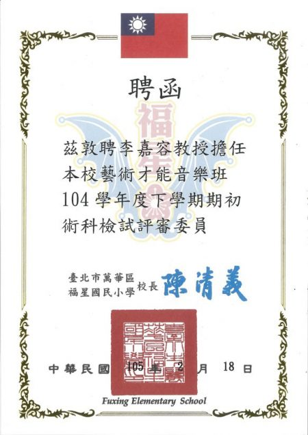 certificate_fushin_teacher01