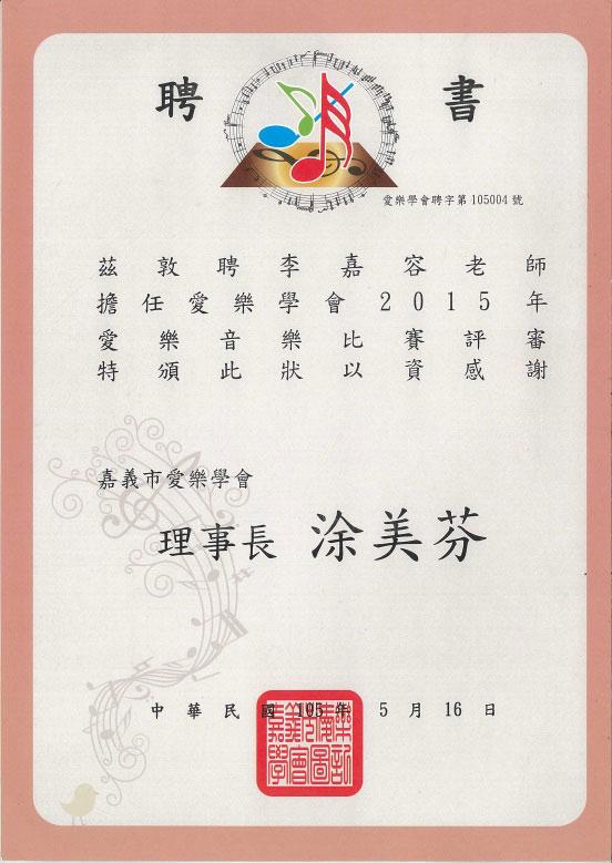 certificate_lovemusic2015