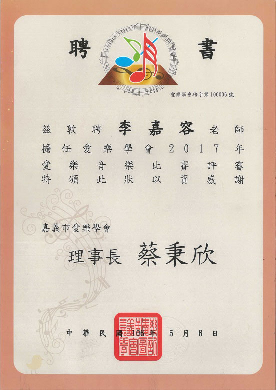 certificate_lovemusic2017