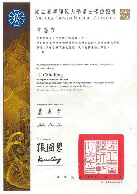 certificate_teacher01