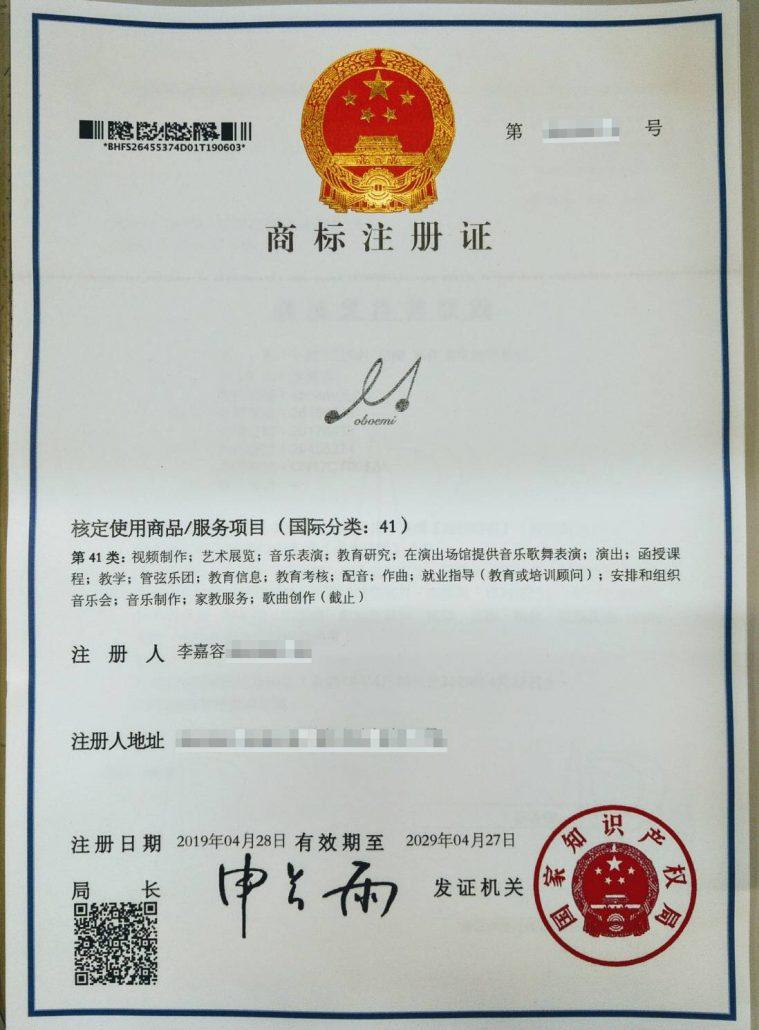 中國商標註冊証
