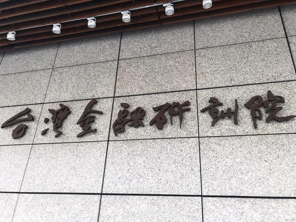 台灣金融研訓院